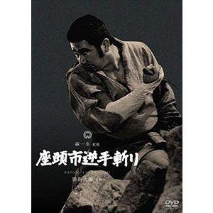 座頭市逆手斬り [DVD] dss