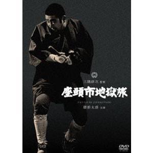座頭市地獄旅 [DVD] dss