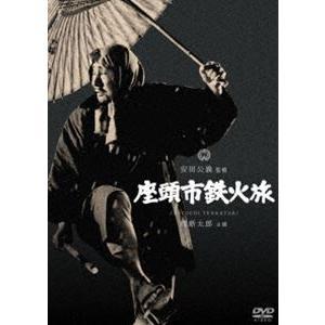 座頭市鉄火旅 [DVD] dss