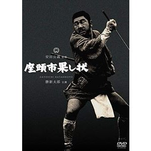 座頭市果し状 [DVD]|dss