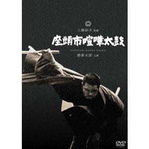 座頭市喧嘩太鼓 [DVD] dss
