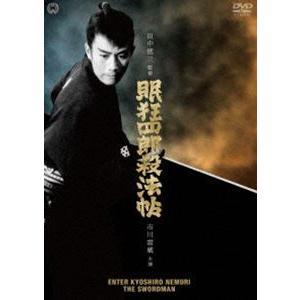 眠狂四郎殺法帖 [DVD] dss