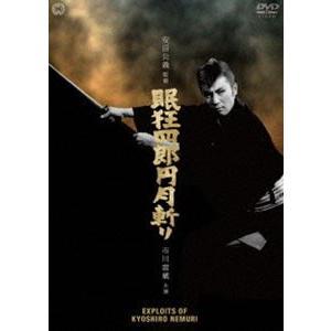 眠狂四郎円月斬り [DVD] dss