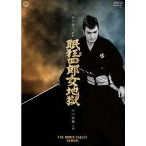 眠狂四郎 女地獄 [DVD]|dss