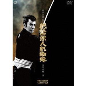 眠狂四郎 人肌蜘蛛 [DVD]|dss