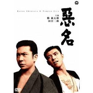 悪名 [DVD]|dss