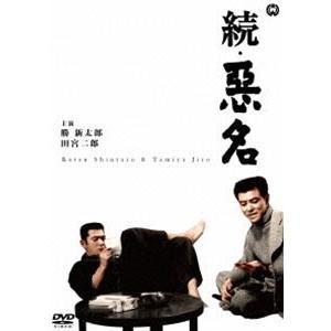 続・悪名 [DVD]|dss