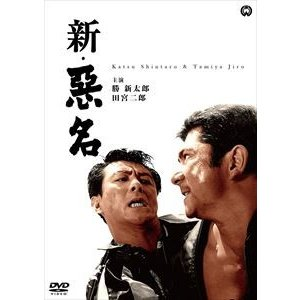 新・悪名 [DVD]|dss