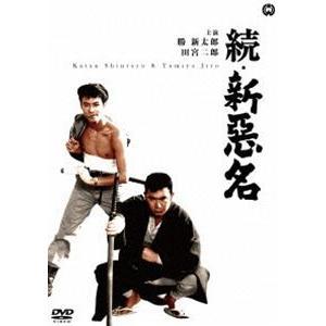 続・新悪名 [DVD]|dss