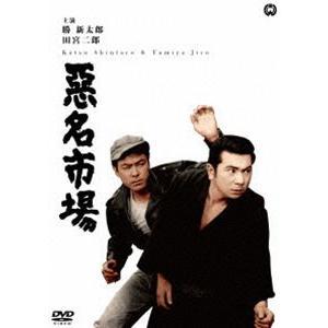 悪名市場 [DVD]|dss