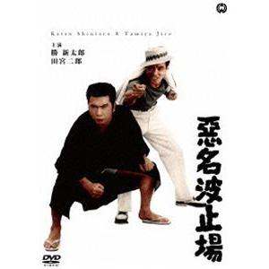 悪名波止場 [DVD]|dss