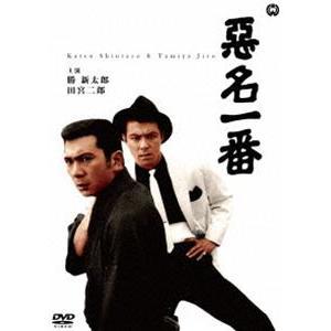 悪名一番 [DVD]|dss