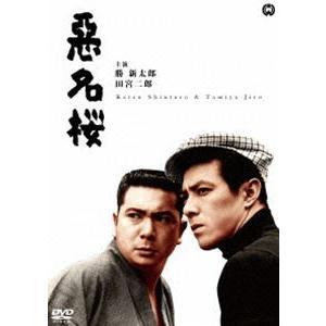 悪名桜 [DVD]|dss