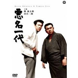 悪名一代 [DVD]|dss
