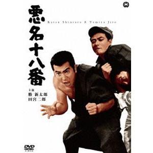 悪名十八番 [DVD]|dss