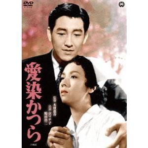 愛染かつら(1954) [DVD] dss