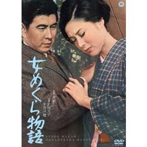 女めくら物語 [DVD]|dss