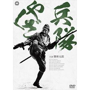 兵隊やくざ DVD-BOX 新価格版 [DVD] dss