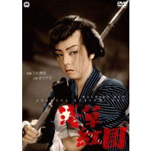 浅草紅団 [DVD] dss