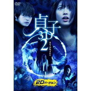貞子3D2 [DVD] dss