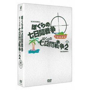 ぼくらの七日間戦争 DVDツインパック【期間限定】 [DVD]|dss