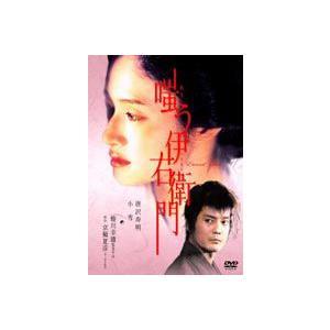 嗤う伊右衛門 [DVD]|dss