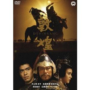 敦惶 二枚組 特別版 [DVD]|dss