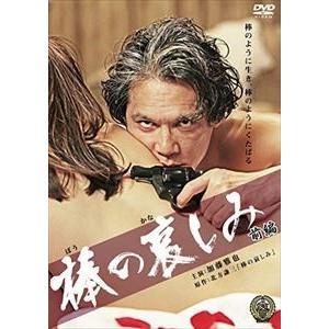 棒の哀しみ・前編 [DVD]|dss