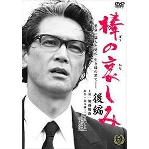 棒の哀しみ・後編 [DVD]|dss