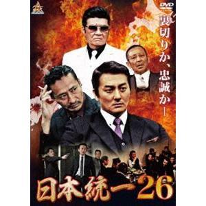 日本統一26 [DVD]|dss