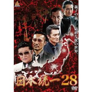 日本統一28 [DVD]|dss