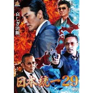 日本統一29 [DVD]|dss