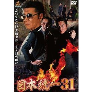 日本統一31 [DVD]|dss