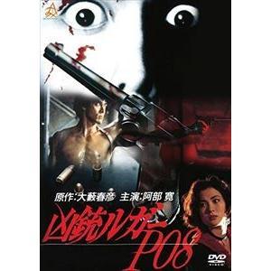 凶銃ルガーP08 [DVD]|dss