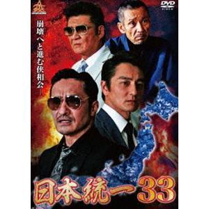 日本統一33 [DVD]|dss