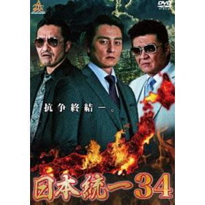 日本統一34 [DVD]|dss