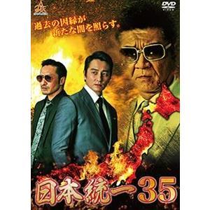 日本統一35 [DVD]|dss