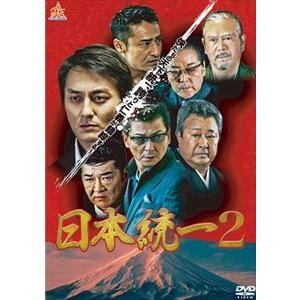 日本統一2 [DVD]|dss