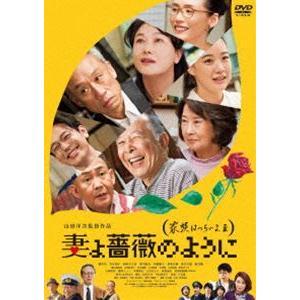 妻よ薔薇のように 家族はつらいよIII [DVD]|dss