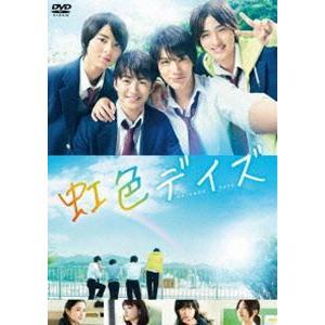 虹色デイズ 通常版 [DVD]|dss