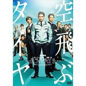 空飛ぶタイヤ(通常版) [DVD] dss