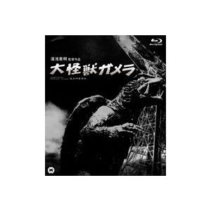 大怪獣ガメラ Blu-ray [Blu-ray]|dss