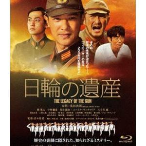 日輪の遺産 特別版 Blu-ray [Blu-ray]|dss
