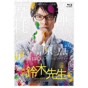 映画 鈴木先生 豪華版ブルーレイ【特典DVD・CD付き3枚組】 [Blu-ray]|dss