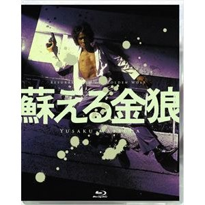 蘇える金狼 4K Scanning Blu-ray [Blu-ray]|dss