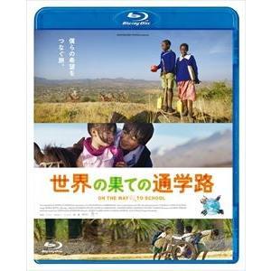 世界の果ての通学路 [Blu-ray]|dss