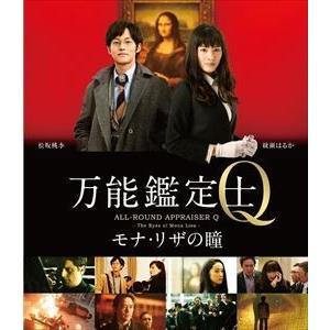 万能鑑定士Q -モナ・リザの瞳- Blu-ray スタンダードエディション [Blu-ray]|dss