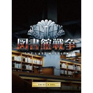 図書館戦争 THE LAST MISSION プレミアムBOX [Blu-ray]|dss