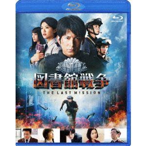 図書館戦争 THE LAST MISSION ブルーレイ スタンダードエディション(通常版) [Blu-ray]|dss