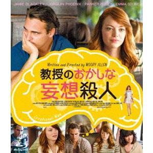教授のおかしな妄想殺人 ブルーレイ [Blu-ray]|dss